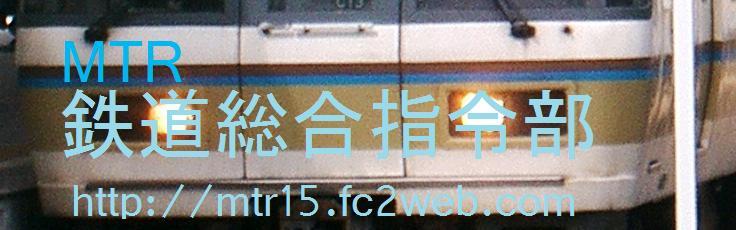 MTR鉄道総合指令部